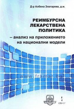 Изображение към продукта РЕИМБУРСНА ЛЕКАРСТВЕНА ПОЛИТИКА - Д-Р АЛБЕНА ЗЛАТАРЕВА