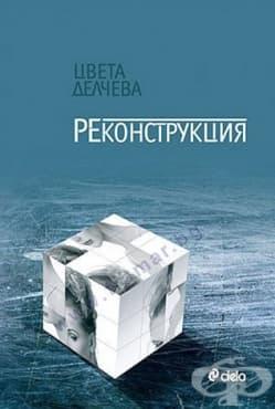 Изображение към продукта РЕКОНСТРУКЦИЯ - ЦВЕТА ДЕЛЧЕВА - СИЕЛА