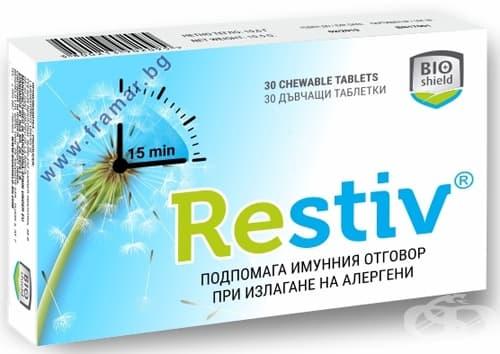 Изображение към продукта РЕСТИВ дъвчащи таблетки * 30