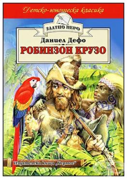 Изображение към продукта РОБИНЗОН КРУЗО /ЗЛАТНО ПЕРО/ - ДАНИЕЛ ДЕФО - ХЕРМЕС