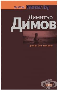 Изображение към продукта РОМАН БЕЗ ЗАГЛАВИЕ - ДИМИТЪР ДИМОВ - СИЕЛА