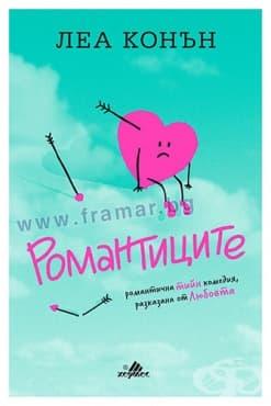 Изображение към продукта РОМАНТИЦИТЕ - ЛЕА КОНЪН - ХЕРМЕС