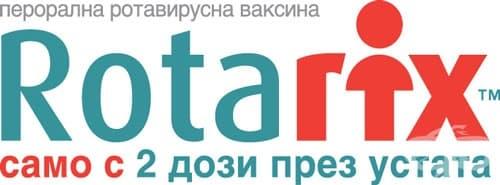 РОТАРИКС ВАКСИНА 1 мл. ГЛАКСОСМИТКЛАЙН - изображение
