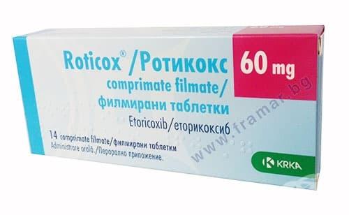 Изображение към продукта РОТИКОКС таблетки 60 мг. * 14