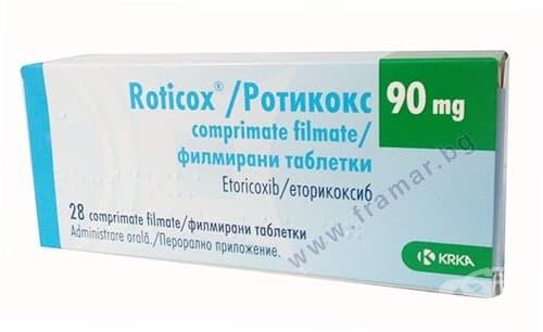 Изображение към продукта РОТИКОКС таблетки 90 мг. * 28