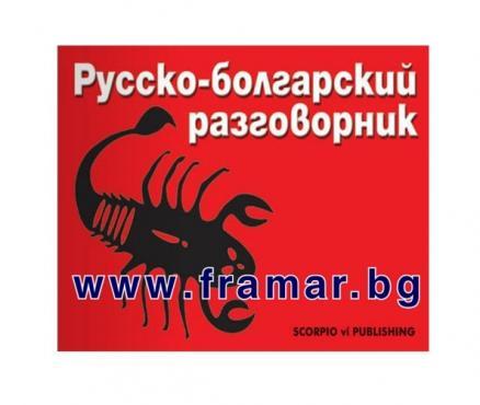 Изображение към продукта РУСКО - БЪЛГАРСКИ РАЗГОВОРНИК - ЛЕОНИД БЕКОВСКИ - СКОРПИО