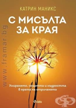 Изображение към продукта С МИСЪЛТА ЗА КРАЯ - КАТРИН МАНИКС - СИЕЛА
