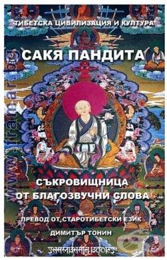 Изображение към продукта СЪКРОВИЩНИЦА ОТ БЛАГОЗВУЧНИ СЛОВА - САКЯ ПАНДИТА - ШАМБАЛА