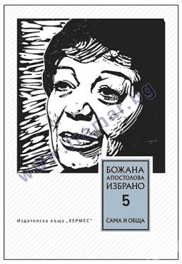 Изображение към продукта САМА И ОБЩА /ТОМ 5/ - БОЖАНА АПОСТОЛОВА - ХЕРМЕС