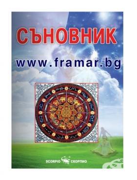 Изображение към продукта СЪНОВНИК - АЛЕКСАНДРА