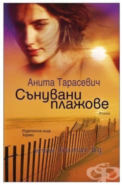 Изображение към продукта СЪНУВАНИ ПЛАЖОВЕ - АНИТА ТАРАСЕВИЧ - ХЕРМЕС