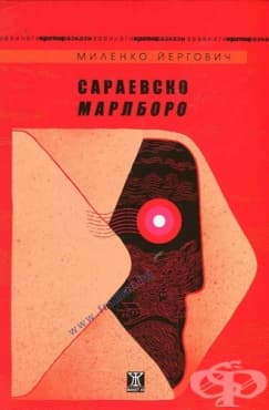 САРАЕВСКО МАРЛБОРО  -  МИЛЕНКО ЙЕРГОВИЧ - изображение