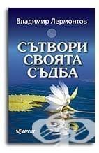Изображение към продукта СЪТВОРИ СВОЯТА СЪДБА - ВЛАДИМИР ЛЕРМОНТОВ