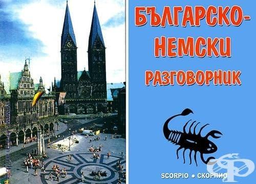 Изображение към продукта БЪЛГАРСКО - НЕМСКИ РАЗГОВОРНИК - БОЙКО АТАНАСОВ - СКОРПИО