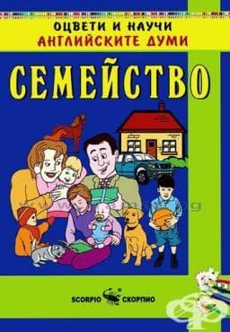 Изображение към продукта ОЦВЕТИ И НАУЧИ АНГЛИЙСКИТЕ ДУМИ - СЕМЕЙСТВО