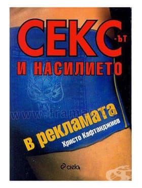 Изображение към продукта СЕКСЪТ И НАСИЛИЕТО В РЕКЛАМАТА - ХРИСТО КАФТАНДЖИЕВ - СИЕЛА