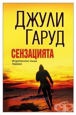Изображение към продукта СЕНЗАЦИЯТА - ДЖУЛИ ГАРУД - ХЕРМЕС