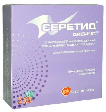 Изображение към продукта СЕРЕТИД ДИСКУС 50 мкг. / 250 мкг. 60 дози