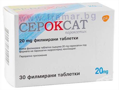 Изображение към продукта СЕРОКСАТ таблетки 20 мг * 30 ФАРМАЛЕЙК