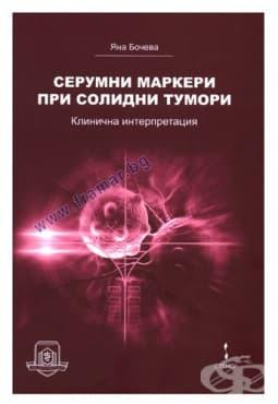 СЕРУМНИ МАРКЕРИ ПРИ СОЛИДНИ ТУМОРИ - ЯНА БОЧЕВА  - изображение