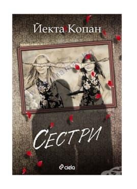 Изображение към продукта СЕСТРИ - ЙЕКТА КОПАН - СИЕЛА