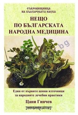 Изображение към продукта НЕЩО ПО БЪЛГАРСКАТА НАРОДНА МЕДИЦИНА - ЦАНИ ГИНЧЕВ - ШАМБАЛА