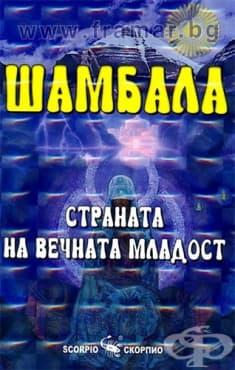 Изображение към продукта ШАМБАЛА: СТРАНАТА НА ВЕЧНАТА МЛАДОСТ - НАЯНА ШАРМА - СКОРПИО