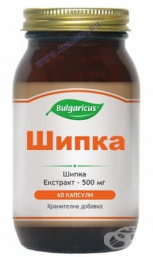 БУЛГАРИКУС ШИПКА капсули 500 мг. * 60 - изображение