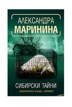 Изображение към продукта СИБИРСКИ ТАЙНИ - АЛЕКСАНДРА МАРИНИНА - ХЕРМЕС