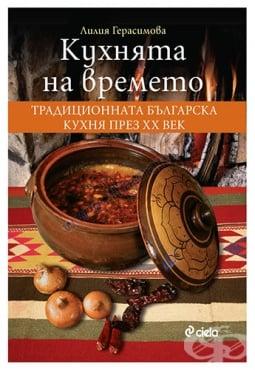 Изображение към продукта КУХНЯТА НА ВРЕМЕТО - ЛИЛИЯ ГЕРАСИМОВА - СИЕЛА