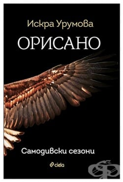 Изображение към продукта ОРИСАНО - ИСКРА УРУМОВА - СИЕЛА