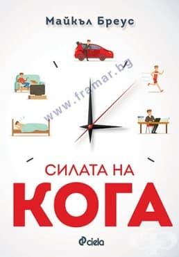 Изображение към продукта СИЛАТА НА КОГА - МАЙКЪЛ БРЕУС - СИЕЛА