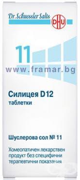 Изображение към продукта ШУСЛЕРОВИ СОЛИ НОМЕР 11 СИЛИЦЕА D 12 таблетки * 200
