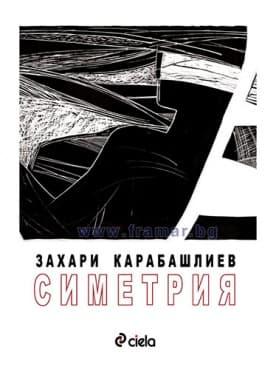 СИМЕТРИЯ - ЗАХАРИ КАРАБАШЛИЕВ - СИЕЛА - изображение