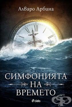 Изображение към продукта СИМФОНИЯ НА ВРЕМЕТО - АЛВАРО АРБИНА - СИЕЛА