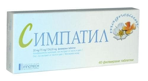 Изображение към продукта СИМПАТИЛ таблетки * 40