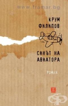 Изображение към продукта СИНЪТ НА АВИАТОРА - КРУМ ФИЛИПОВ - ЖАНЕТ 45