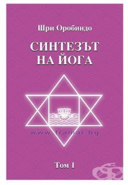Изображение към продукта СИНТЕЗЪТ НА ЙОГА - ТОМ I - ШРИ ОРОБИНДО