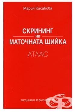 Изображение към продукта СКРИНИНГ НА МАТОЧНАТА ШИЙКА - МАРИЯ КАСАБОВА
