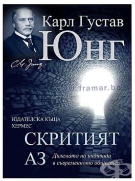 Изображение към продукта СКРИТИЯТ АЗ - КАРЛ ГУСТАВ ЮНГ - ХЕРМЕС