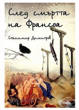Изображение към продукта СЛЕД СМЪРТТА НА ФРАНСОА - СТАНИМИР ДИМИТРОВ - СИЕЛА