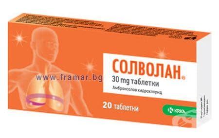 СОЛВОЛАН табл. 30 мг. * 20 - изображение