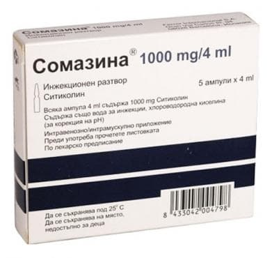 Изображение към продукта СОМАЗИНА амп. 1000 мг. 4 мл.