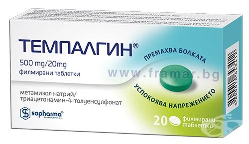 Изображение към продукта ТЕМПАЛГИН таблетки * 20 СОФАРМА