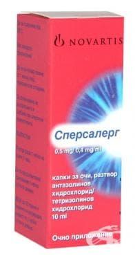 Изображение към продукта СПЕРСАЛЕРГ капки 10 мл