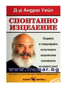Изображение към продукта СПОНТАННО ИЗЦЕЛЕНИЕ - Д-Р АНДРЮ УЕЙЛ - СКОРПИО