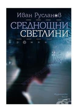 СРЕДНОЩНИ СВЕТЛИНИ - ИВАН РУСЛАНОВ - ХЕРМЕС