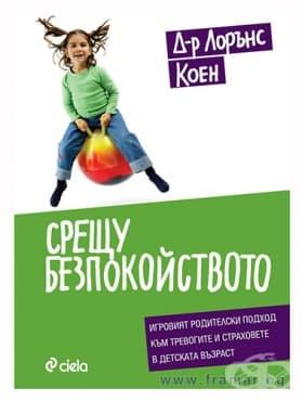 СРЕЩУ БЕЗПОКОЙСТВОТО - Д-Р ЛОРЪНС КОЕН - СИЕЛА - изображение