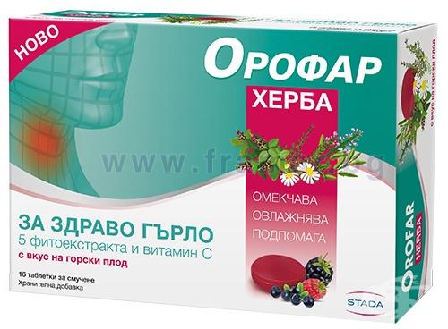 Изображение към продукта ОРОФАР ХЕРБА таблетки за смучене * 16