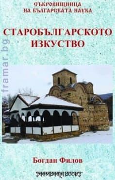 Изображение към продукта СТАРОБЪЛГАРСКОТО ИЗКУСТВО - БОГДАН ФИЛОВ - ШАМБАЛА